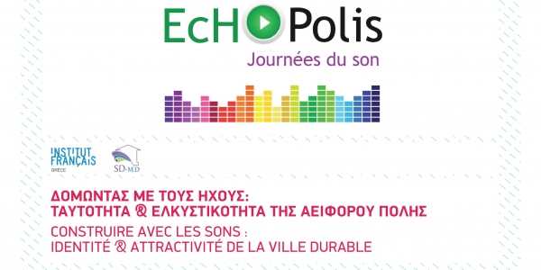3η Ελληνο-Γαλλική Συνάντηση για τη βιώσιμη ανάπτυξη στο Γαλλικό Ινστιτούτο Ελλάδος