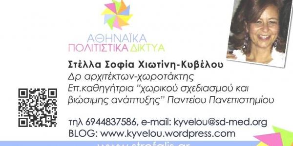 Stella Kyvelou, Candidate aux Elections Municipales 2014, Ville d'Athènes