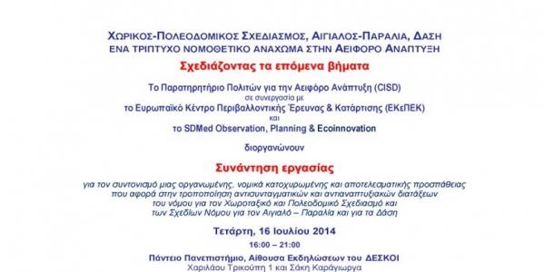 H SDMed observation, planning & Eco-innovation συνδιοργανώνει τη συζήτηση για την χωροταξική μεταρρύθμιση