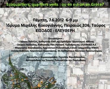 Ecoquartiers- quartiers verts : ou en est-on en Grèce ?